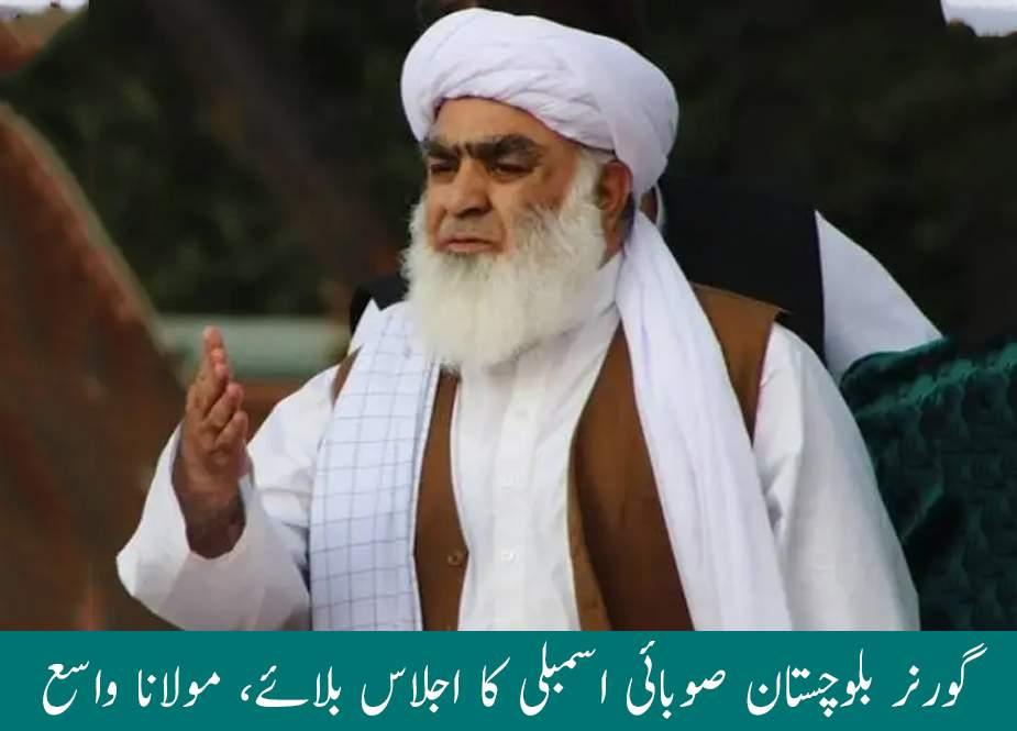 گورنر بلوچستان صوبائی اسمبلی کا اجلاس بلائے، مولانا واسع