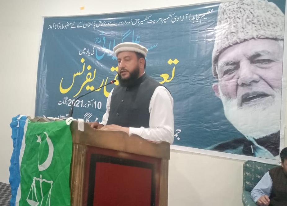 جماعت اسلامی کے زیر اہتمام علی گیلانی کی یاد میں تعزیتی ریفرنس کا انعقاد کیا گیا