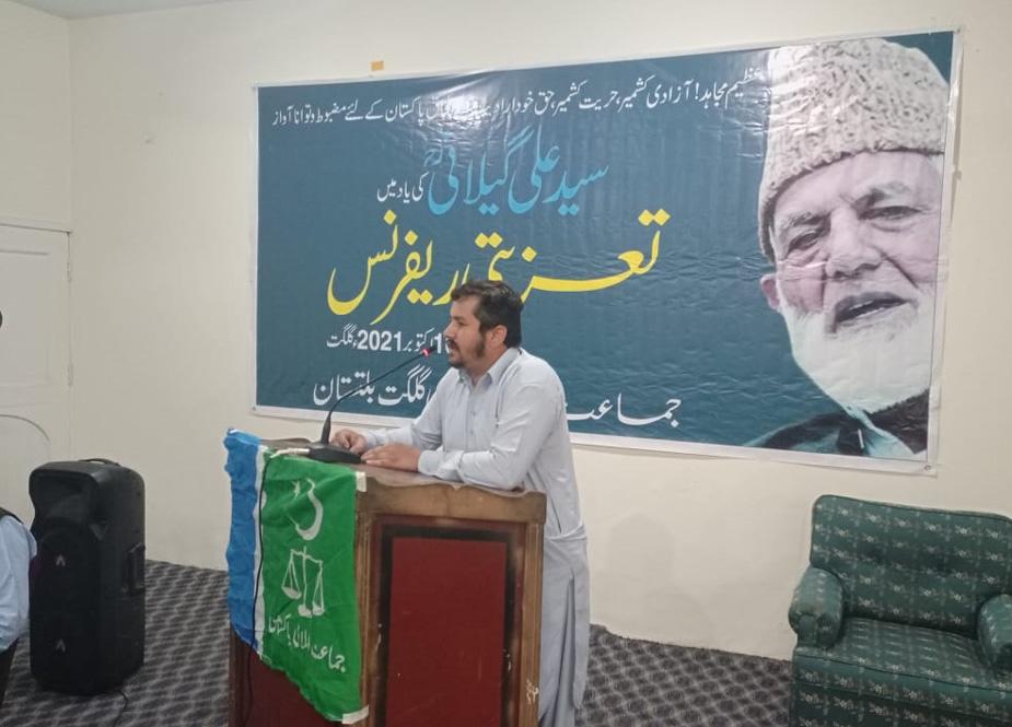مقررین نے سید علی گیلانی کی جدوجہد آزادی کو خراج عقیدت پیش کیا