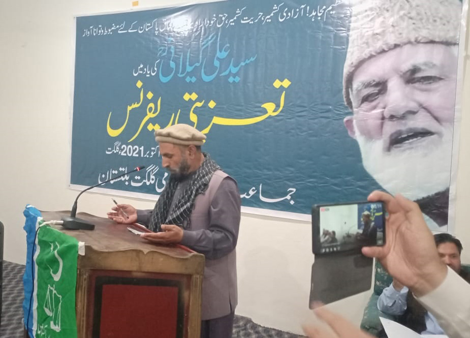 سید علی گیلانی کی یاد میں تعزیتی ریفرنس سے مقررین کا خطاب