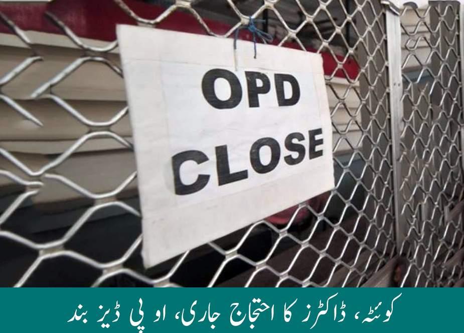 کوئٹہ، ڈاکٹرز کا احتجاج جاری، او پی ڈیز بند