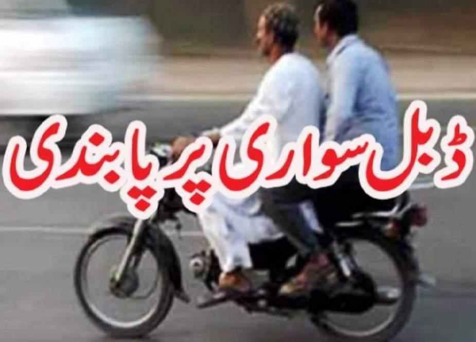 کراچی سمیت سندھ میں ایک دن کیلئے موٹر سائیکل کی ڈبل سواری پر پابندی عائد