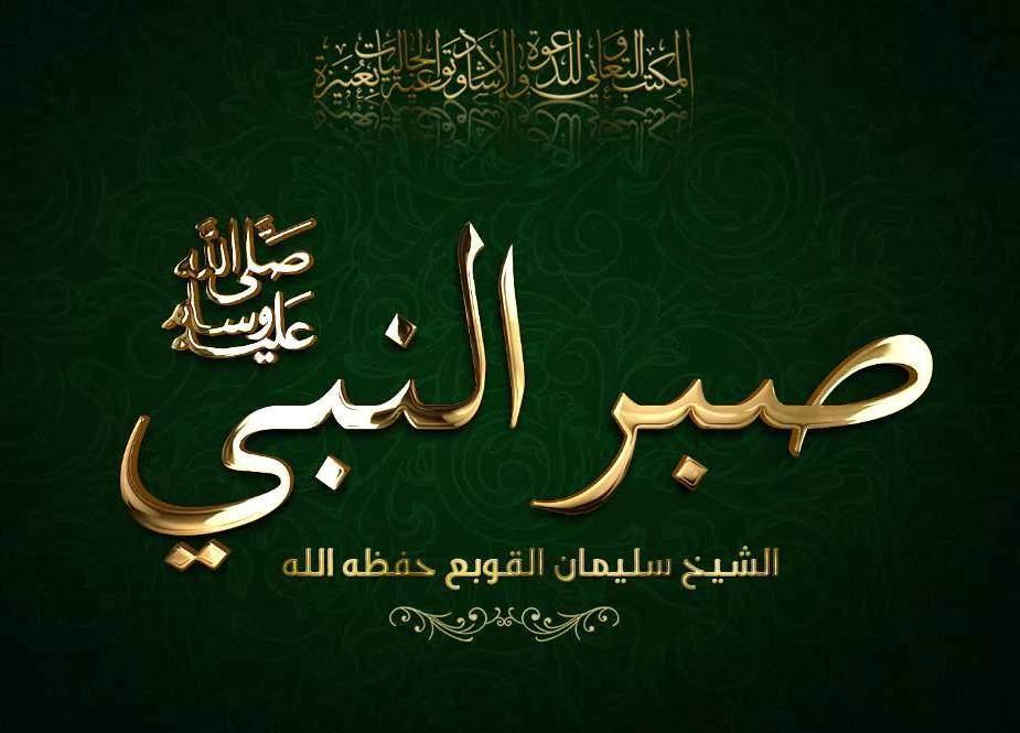 نبی اکرمﷺ کا صبر