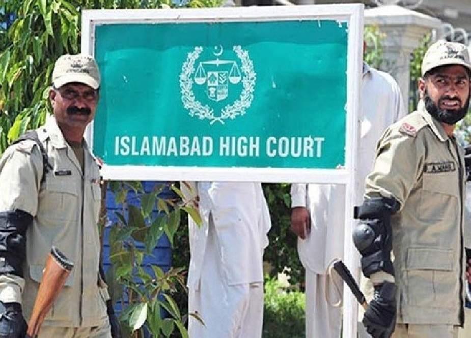 نیب آرڈیننس اسلام آباد ہائیکورٹ میں چیلنج