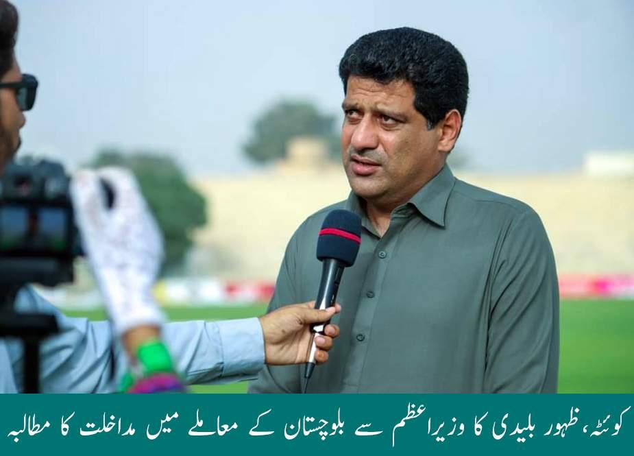 کوئٹہ، ظہور بلیدی کا وزیراعظم سے بلوچستان کے معاملے میں مداخلت کا مطالبہ