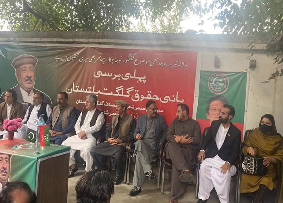 تحریک انصاف گلگت بلتستان میں اختلافات کھل کر سامنے آگئے