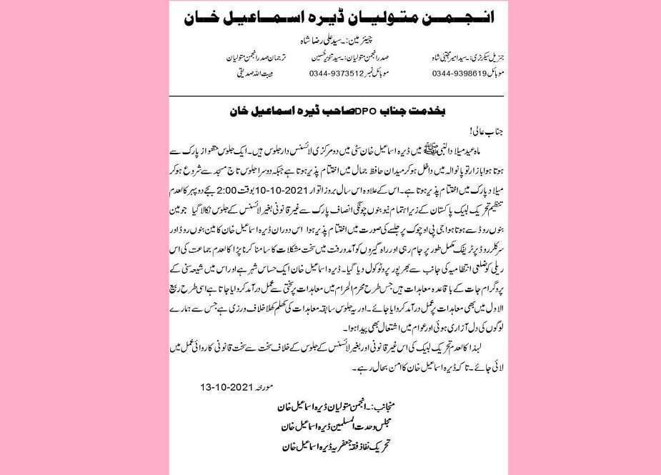 شیعہ جماعتوں کا ڈیرہ انتظامیہ سے معاہدات کی پاسداری کا مطالبہ
