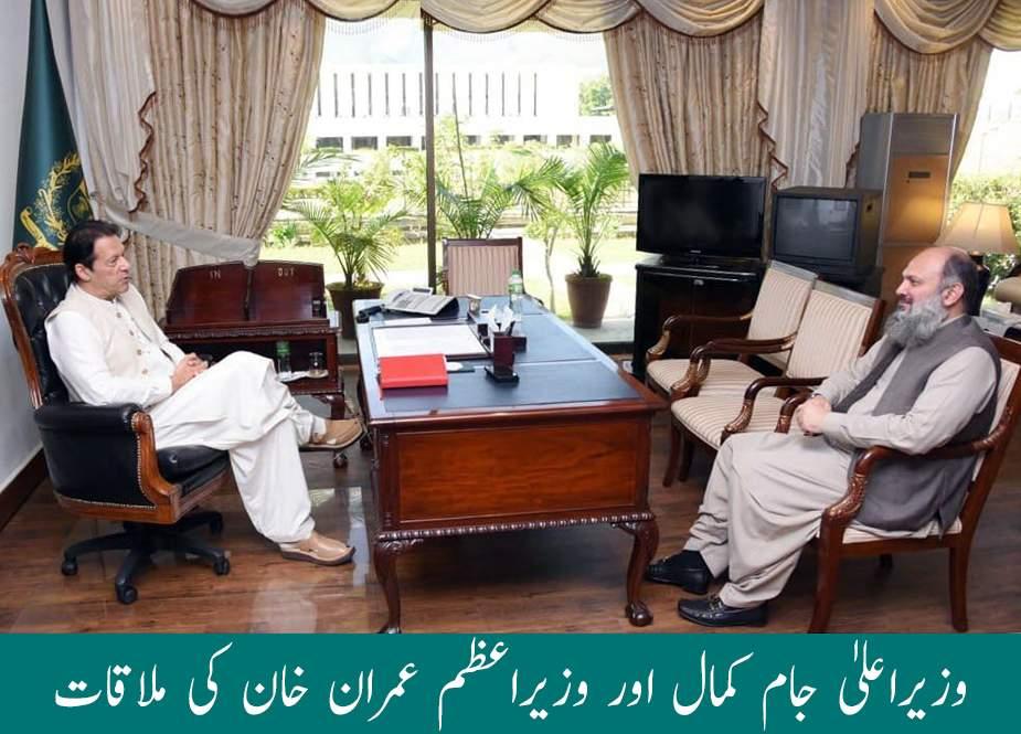 وزیراعلیٰ جام کمال اور وزیراعظم عمران خان کی ملاقات