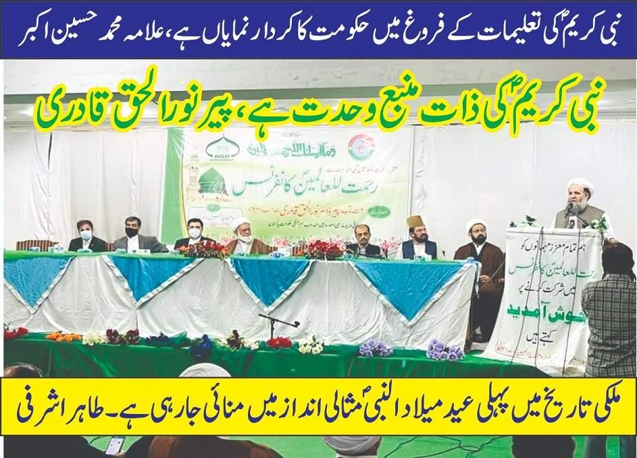 لاہور، ادارہ منہاج الحسین میں رحمت اللعالمین کانفرنس(ویڈیو رپورٹ)
