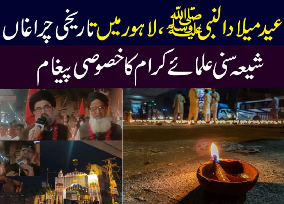 لاہور، عید میلاد النبی کی مناسبت سے تاریخی چراغاں، علماء کرام کا خصوصی پیغام
