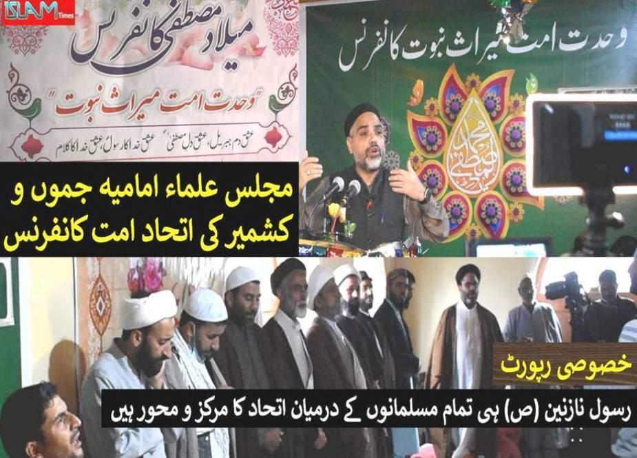 """مقبوضہ کشمیر میں مجلس علماء امامیہ کی """"وحدت امت میراث نبوت"""" کانفرنس (ویڈیو رپورٹ)"""