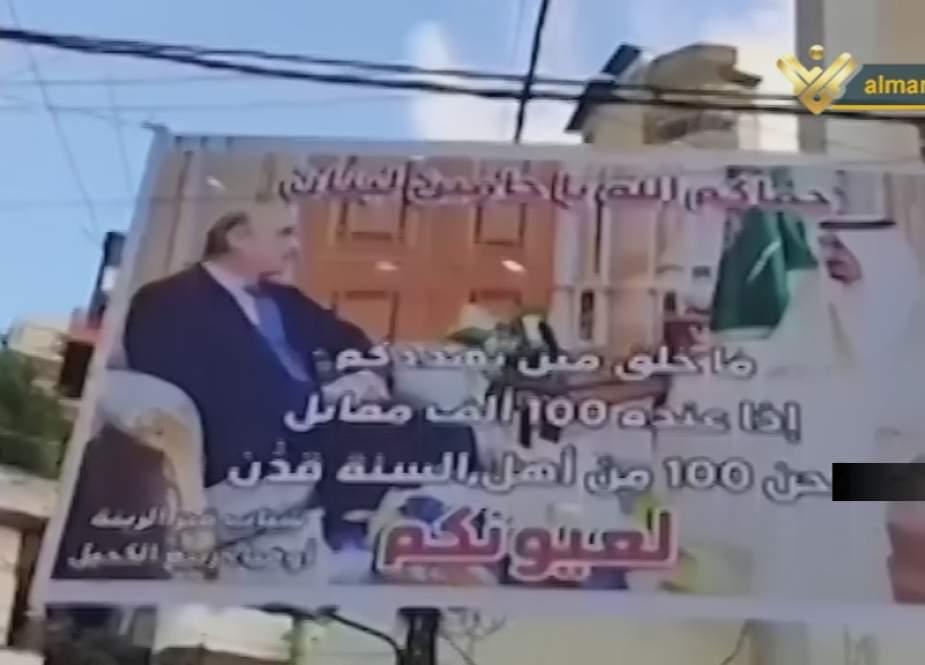 Tripoli Menolak Perbaikan Imaj Pembunuh Mantan PM Rashid Karami