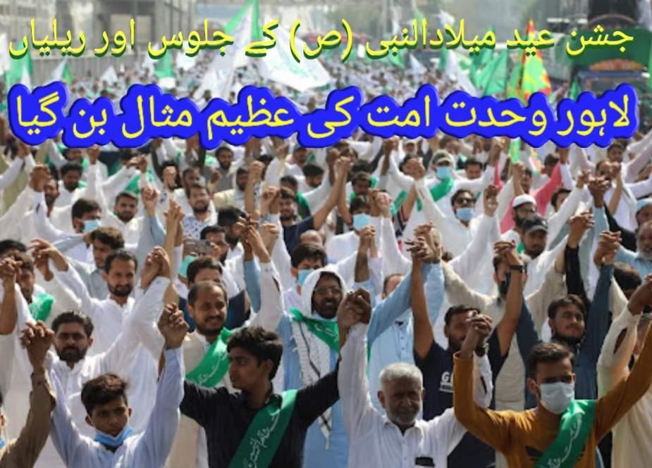 لاہور میں جشن عید میلادالنبی (ص) کی ریلیاں اور تقریبات (ویڈیو رپورٹ)