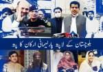 بلوچستان کے لاپتہ پارلیمانی ارکان کا پتہ