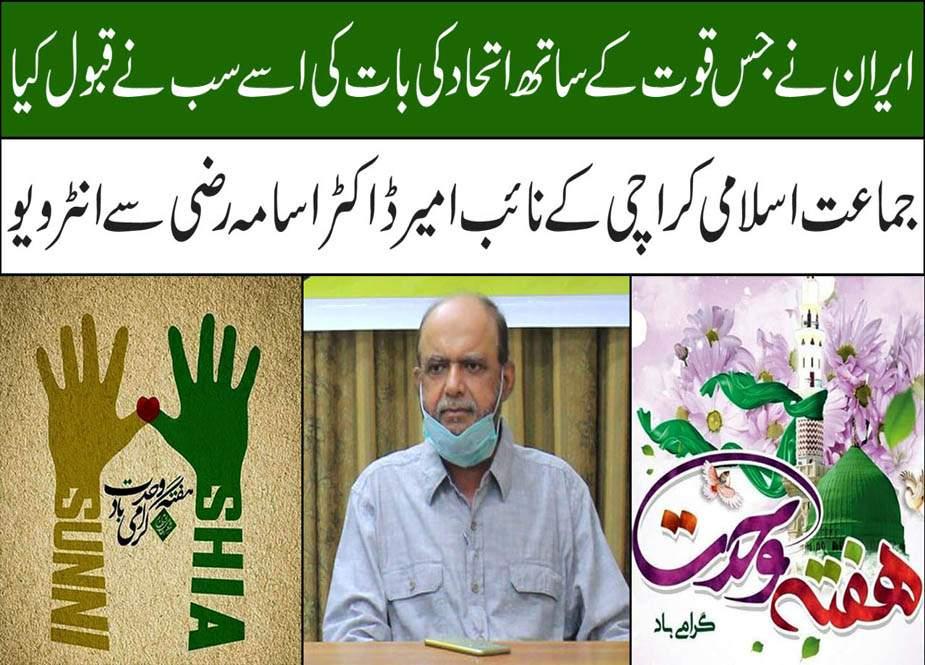 ہفتہ وحدت کے موقع پر جماعت اسلامی کراچی کے نائب امیر ڈاکٹر اسامہ رضی کا خصوصی انٹرویو