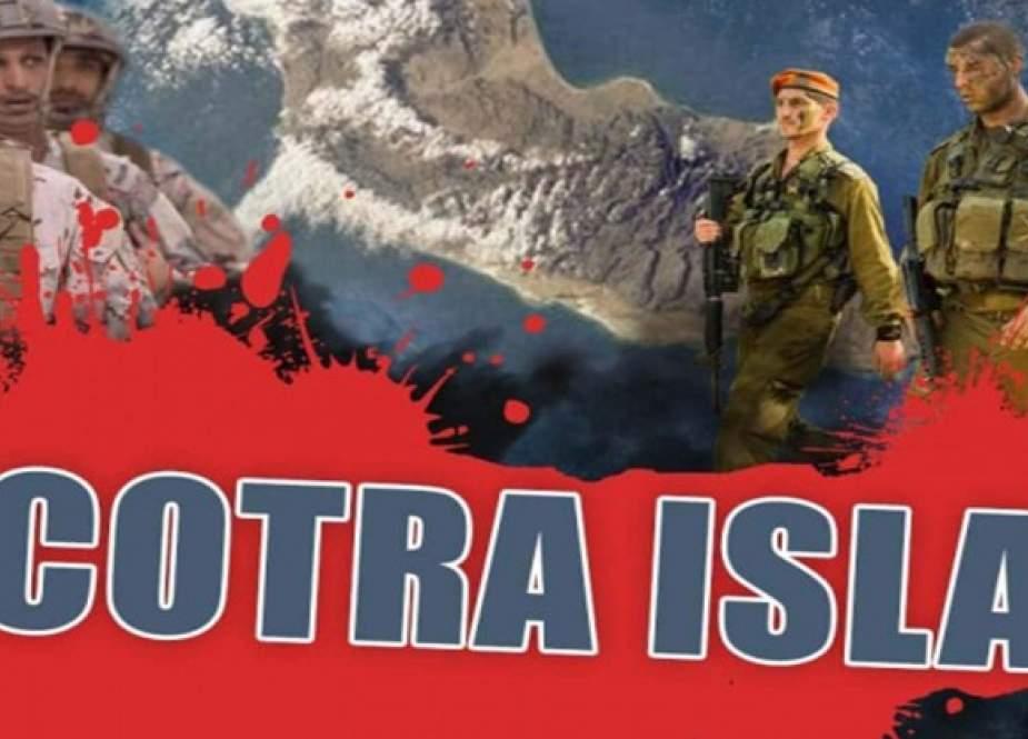 المخالب الصهيونية تنعمس في ظهر الجزر اليمنية بمساعدة إماراتية