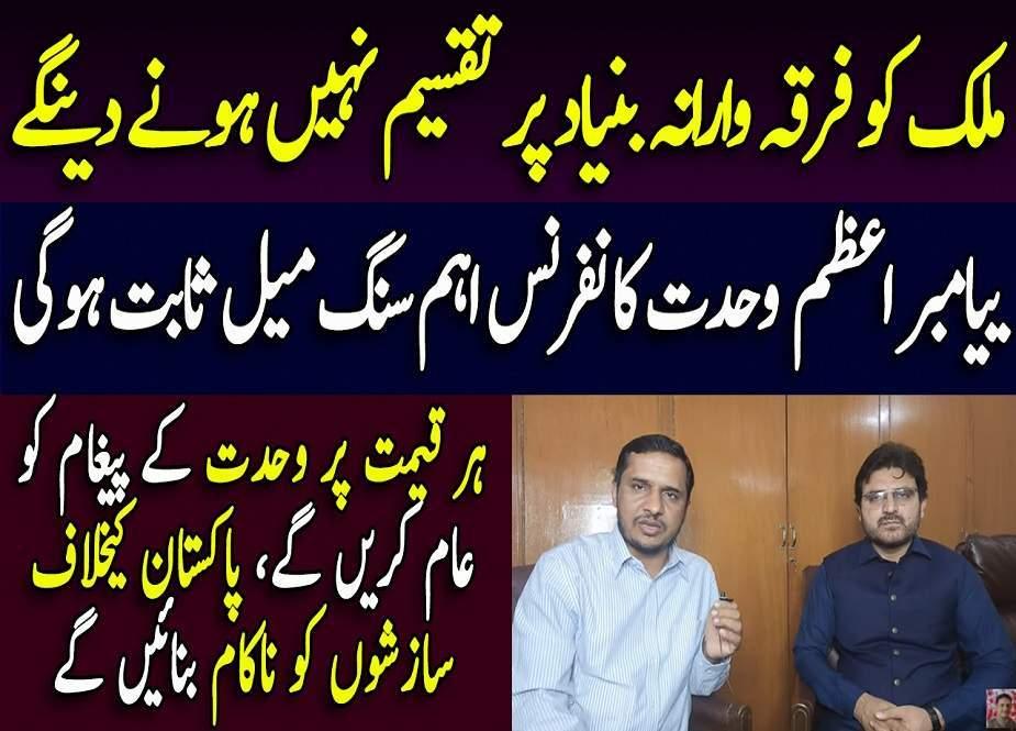 ایم ڈبلیو ایم پاکستان کے مرکزی رہنماء سید ناصر عباس شیرازی کا خصوصی انٹرویو