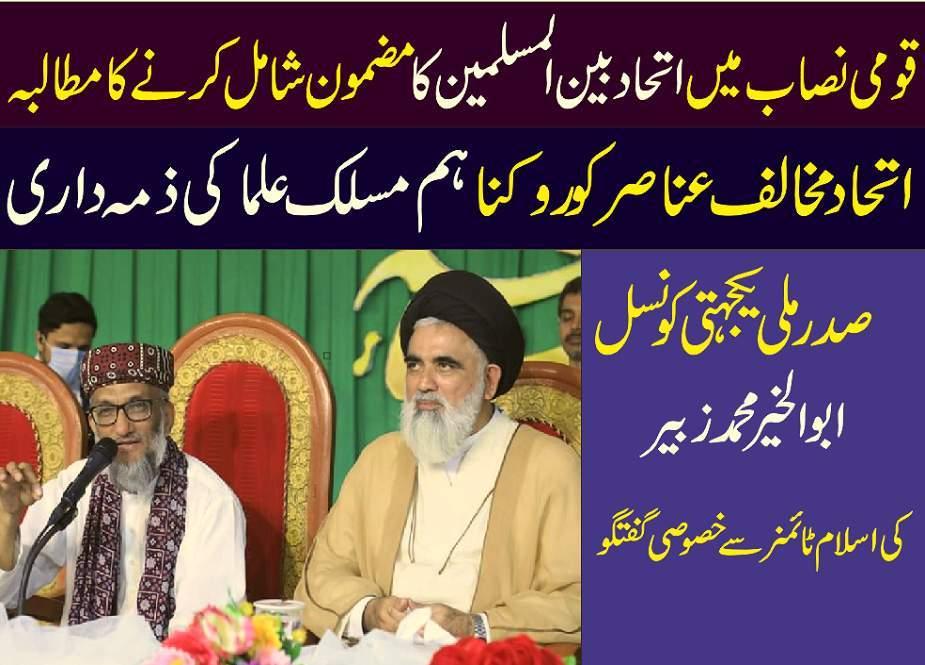 ملی یکجہتی کونسل پاکستان کے صدر صاحبزادہ ابوالخیر محمد زبیر کی خصوصی گفتگو