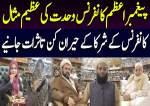 عشق پیغمبر اعظم مرکز وحدت مسلمین کانفرنس کے شرکاء کے تاثرات