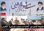 """مقبوضہ کشمیر میں """"اتحاد امت رضایتِ محمد (ص)"""" کانفرنس کا انعقاد"""