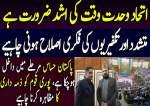متحدہ جمعیت اہلحدیث کے سربراہ ضیاء اللہ شاہ بخاری کا خصوصی ویڈیو انٹرویو